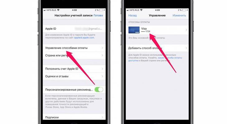 Удаляем карту из профиля Apple ID