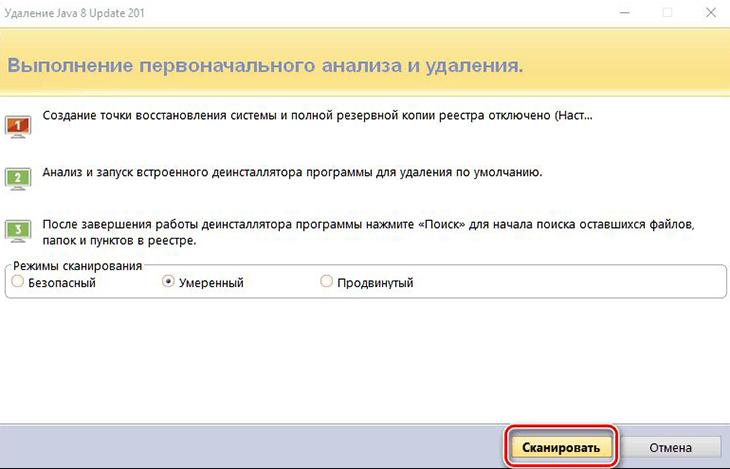 Удаление Java с помощью Revo Uninstaller