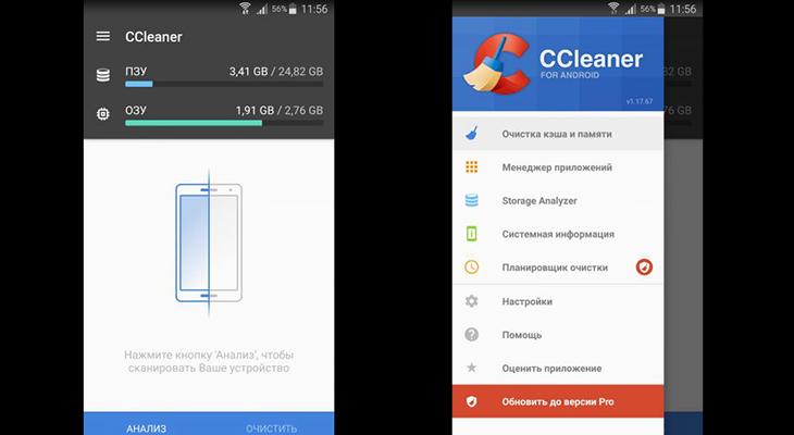 Очистка Samsung с помощью CCleaner