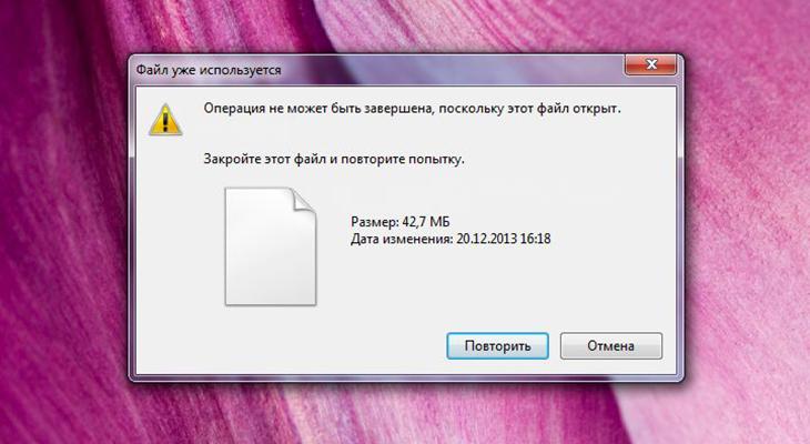 Не получается удалить файл
