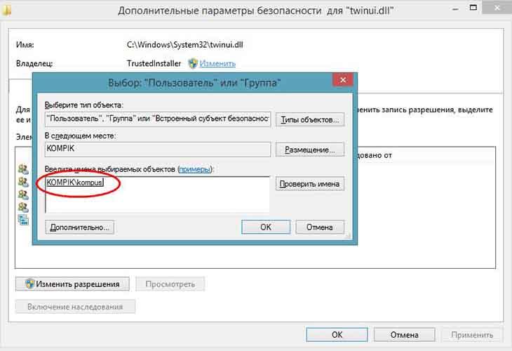 Удаляем файл используя права Администратора