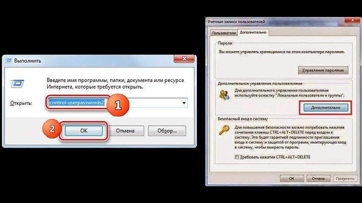 Получение расширенных прав в Windows