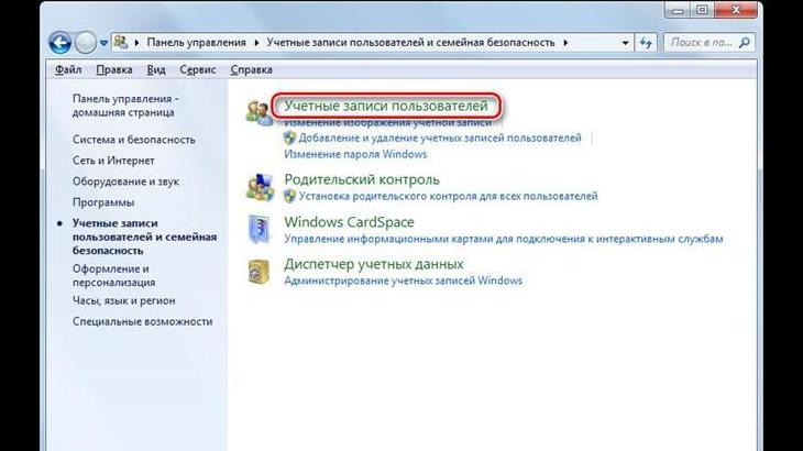 Удаление пользователей Windows через панель управления