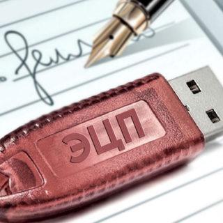 Как удалить сертификат ЭЦП с компьютера