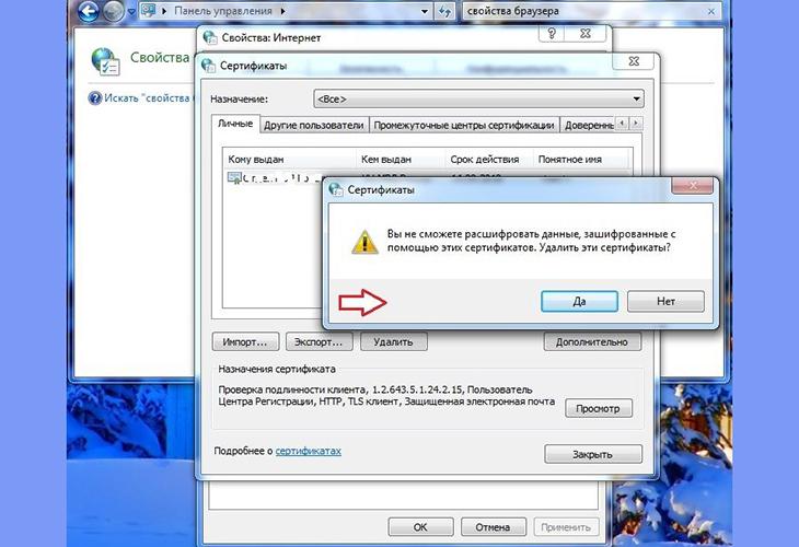 Удалить сертификат ЭЦП с компьютера стандартным способом