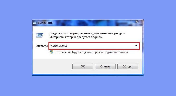 Удалить сертификат ЭЦП с компьютера через права Администратора