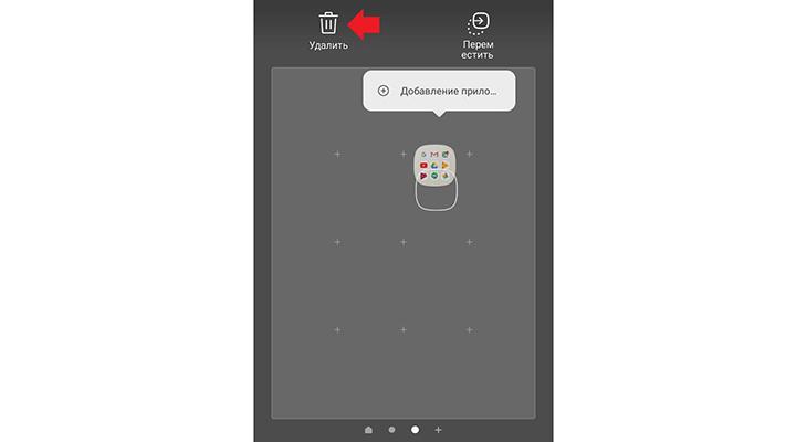 Удаление папок с телефона на базе Андроид