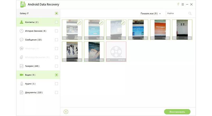 Восстановление файлов при помощи ULTData For Android