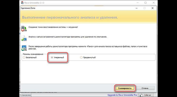 Очистка остаточных файлов Зоны через Revo Uninstaller