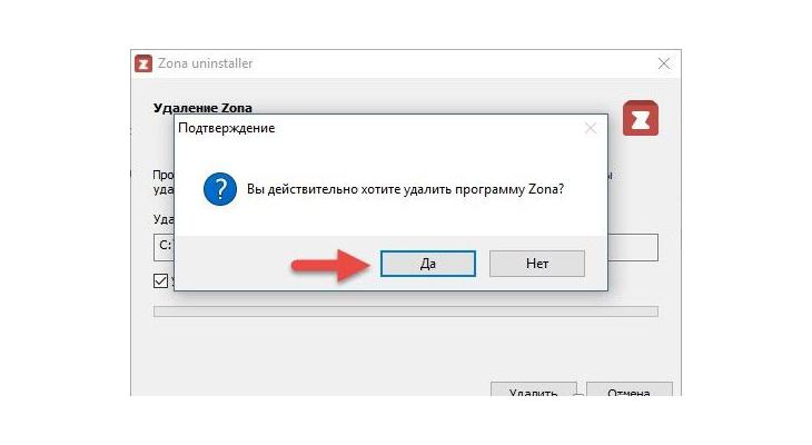 Удалить Зону с компьютера стандартным способом